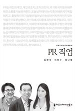 도서 이미지 - [오디오북] 〈커뮤니케이션이해총서〉PR 직업