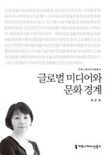 도서 이미지 - [오디오북] 〈커뮤니케이션이해총서〉글로벌 미디어와 문화경계