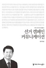 도서 이미지 - [오디오북] 〈커뮤니케이션이해총서〉선거 캠페인 커뮤니케이션