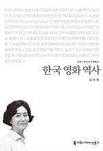 도서 이미지 - [오디오북] 〈커뮤니케이션이해총서〉한국 영화 역사