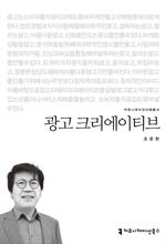 도서 이미지 - [오디오북] 〈커뮤니케이션이해총서〉광고 크리에이티브