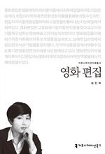 도서 이미지 - [오디오북] 〈커뮤니케이션이해총서〉영화 편집