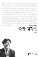 도서 이미지 - [오디오북] 〈커뮤니케이션이해총서〉출판 저작권