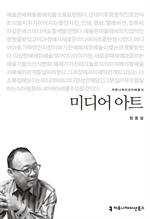 도서 이미지 - [오디오북] 〈커뮤니케이션이해총서〉미디어 아트