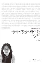 도서 이미지 - [오디오북] 〈커뮤니케이션이해총서〉중국 홍콩 타이완 영화