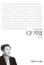 도서 이미지 - [오디오북] 〈커뮤니케이션이해총서〉CF 직업