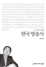 도서 이미지 - [오디오북] 〈커뮤니케이션이해총서〉한국 방송사