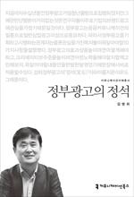 도서 이미지 - [오디오북] 〈커뮤니케이션이해총서〉정부광고의 정석