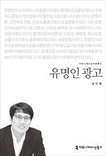 도서 이미지 - [오디오북] 〈커뮤니케이션이해총서〉유명인 광고