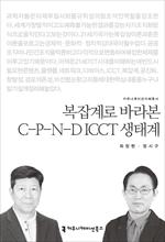 도서 이미지 - [오디오북] 〈커뮤니케이션이해총서〉복잡계로 바라본 C-P-N-D ICCT 생태계