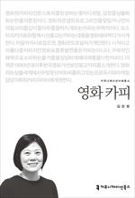 도서 이미지 - [오디오북] 〈커뮤니케이션이해총서〉영화 카피