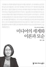 도서 이미지 - [오디오북] 〈커뮤니케이션이해총서〉미디어의 세계화 이론과 모순