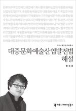 도서 이미지 - [오디오북] 〈커뮤니케이션이해총서〉대중문화예술산업발전법 해설