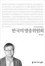 도서 이미지 - [오디오북] 〈커뮤니케이션이해총서〉한국의 방송위원회