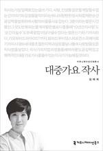 도서 이미지 - [오디오북] 〈커뮤니케이션이해총서〉대중가요 작사