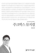 도서 이미지 - [오디오북] 〈커뮤니케이션이해총서〉주크박스 뮤지컬