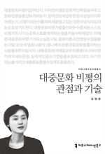 도서 이미지 - [오디오북] 〈커뮤니케이션이해총서〉대중문화 비평의 관점과 기술