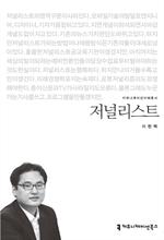도서 이미지 - [오디오북] 〈커뮤니케이션이해총서〉저널리스트