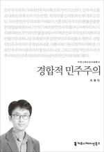 도서 이미지 - [오디오북] 〈커뮤니케이션이해총서〉경합적 민주주의