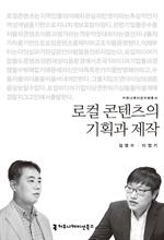 도서 이미지 - [오디오북] 〈커뮤니케이션이해총서〉로컬 콘텐츠의 기획과 제작