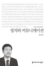 도서 이미지 - [오디오북] 〈커뮤니케이션이해총서〉정치와 커뮤니케이션