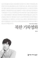 도서 이미지 - [오디오북] 〈커뮤니케이션이해총서〉북한 기록영화