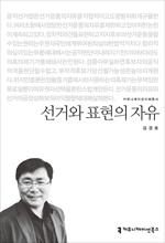 도서 이미지 - [오디오북] 〈커뮤니케이션이해총서〉선거와 표현의 자유