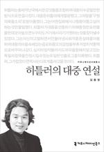 도서 이미지 - [오디오북] 〈커뮤니케이션이해총서〉히틀러의 대중 연설