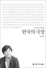 도서 이미지 - [오디오북] 〈커뮤니케이션이해총서〉한국의 극장