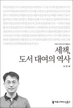 도서 이미지 - [오디오북] 〈커뮤니케이션이해총서〉세책, 도서 대여의 역사
