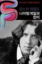 도서 이미지 - [오디오북] 〈세계환상문학선〉오스카 와일드의 나이팅게일과 장미