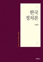 도서 이미지 - 한국정치론