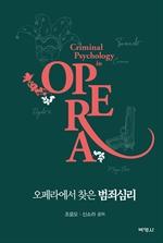 도서 이미지 - 오페라에서 찾은 범죄심리