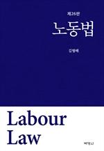 도서 이미지 - 노동법 (제26판)