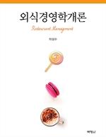 도서 이미지 - 외식경영학개론