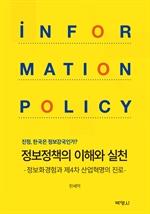 도서 이미지 - 정보정책의 이해와 실천