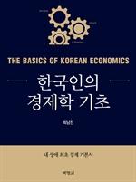 도서 이미지 - 한국인의 경제학 기초