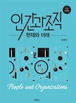 도서 이미지 - 인간과 조직-현재와 미래- (전면개정판)