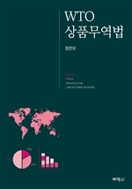 도서 이미지 - WTO 상품무역법