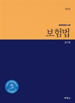 도서 이미지 - 보험법(제2판)