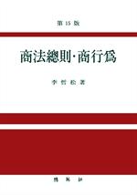 도서 이미지 - 상법총칙ㆍ상행위 (제15판)