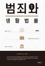 도서 이미지 - 범죄와 생활법률(제2판)