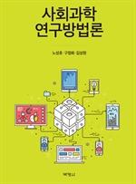 도서 이미지 - 사회과학연구방법론