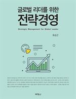 도서 이미지 - 글로벌 리더를 위한 전략경영
