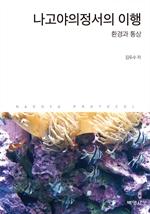 도서 이미지 - 나고야의정서의 이행