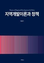 도서 이미지 - 지역개발이론과 정책