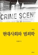 도서 이미지 - 현대사회와 범죄학 (제6판)