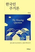 도서 이미지 - 한국인주거론