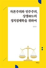 도서 이미지 - 자본주의와 민주주의, 상생의 정치경제학을 위하여