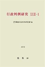 도서 이미지 - 행정판례연구XXIII-1